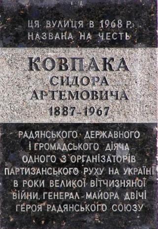 Вулиця ім. Сидора Ковпака