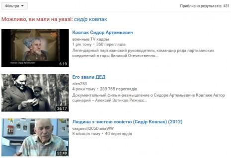 Сидор Ковпак на Youtube