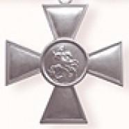 Георгієвський хрест ІV ступеня