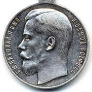 Георгіївська медаль «За хоробрість» III ступеня