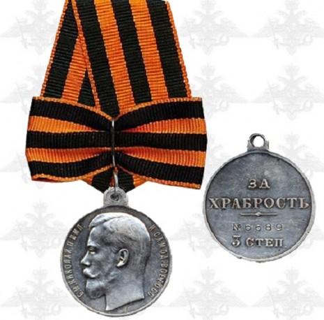 Георгіївська медаль За хоробрість третього ступеня