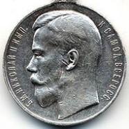 Георгіївська медаль «За хоробрість» IV ступеня