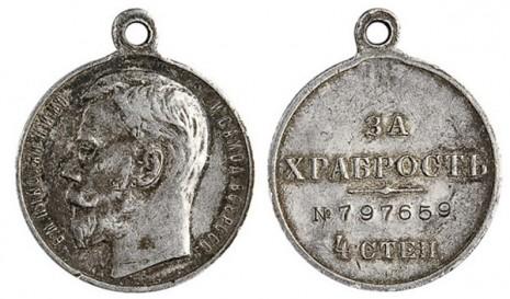 Георгіївська медаль За хоробрість четвертого ступеня