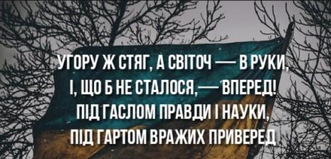 К молодежи - М. Старицкий