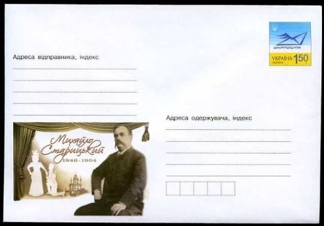 Конверт із зображенням Михайла Старицького