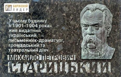 Меморіальна дошка на фасаді будинку у Києві, де проживав Михайло Старицький