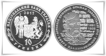 Монета, номиналом 10 грн. с изображением Петра Колнашевского