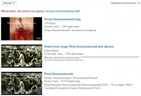Петро Колнашевський на Youtube