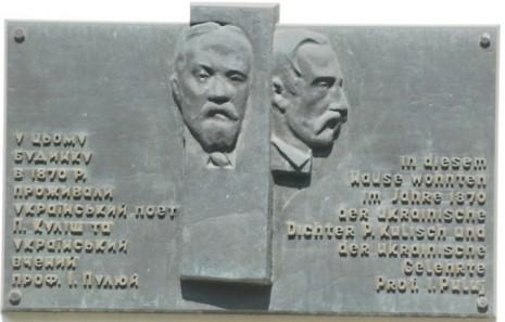 Мемориальная доска на фасаде дома в Вене, где жил Пантелеймон Кулиш