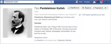 Пантелеймон Кулиш на Facebook