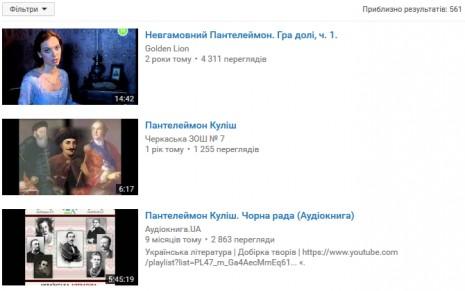 Пантелеймон Куліш на Youtube