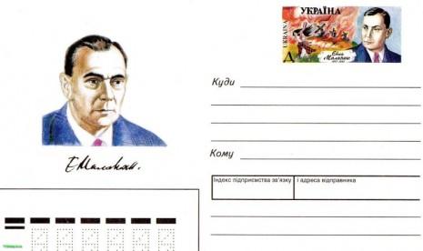 Конверт с изображением Евгения Маланюка (1997 год)