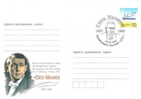 Конверт с изображением Евгения Маланюка (2007 год)