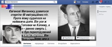 Євген Маланюк на Facebook