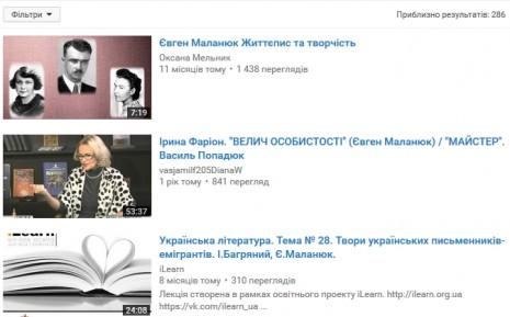 Евгений Маланюк на Youtube