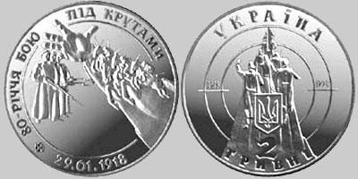 Ювілейна монета, присвячена героям Крут