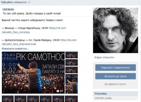 Официальная группа Скрябина ВКонтакте