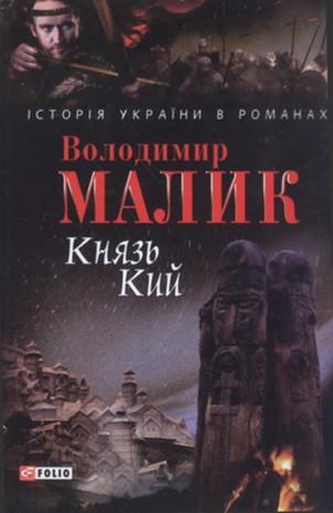 Князь Кий - роман Володимира Малика