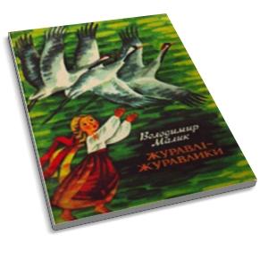 Журавли-журавлики - первая книга Владимира Малика