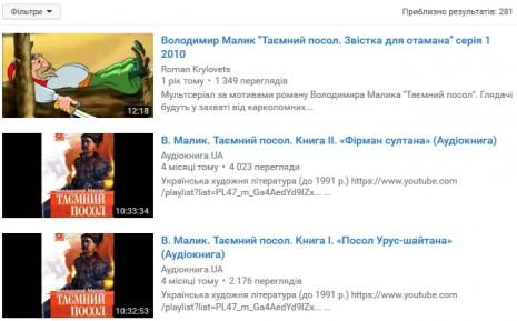 Владимир Малик на Youtube