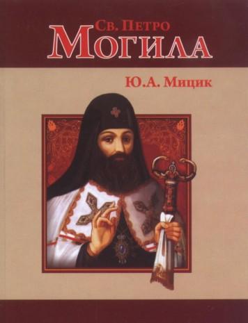 В 1996 году Петр Могила был канонизирован