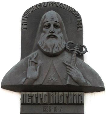 Мемориальная плита в честь Петра Могилы