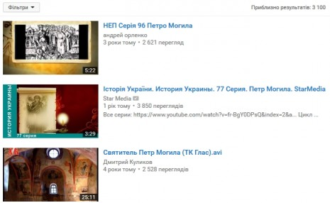О Петре Могиле на Youtube