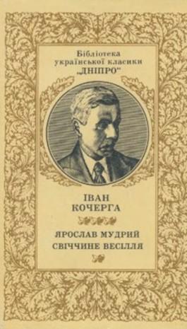 Произведения Ивана Кочерги