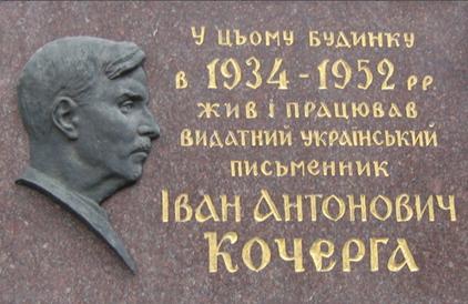 Мемориальная доска на фасаде дома в Киеве, где жил Иван Кочерга