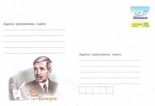 Конверт с изображением Ивана Кочерги