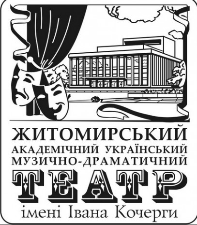 Житомирский академический украинский музыкально-драматический театр им. Ивана Кочерги