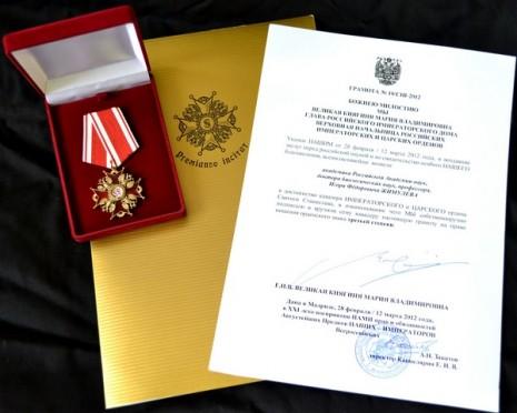 Императорский и Царский Орден Святого Станислава после 1917 года