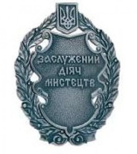 [ua]Заслужений діяч мистецтв України[/ua][ru]Заслуженный деятель искусств Украины[/ru][en]Honored Artist of Ukraine[/en]