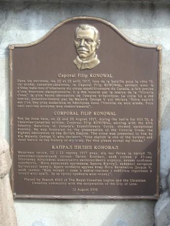 Мемориальная доска Филиппа Коновала в помещении пешей Гвардии генерал-губернатора в Оттаве