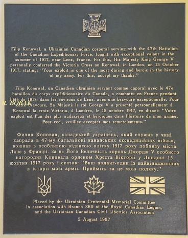 Меморіальна дошка Пилипа Коновала у відділені 360 Королівського Канадського легіону в Торонто