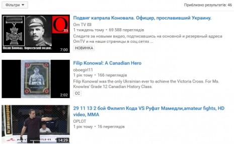 Про Пилипа Коновала на Youtube