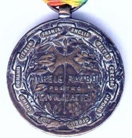 Медаль Победы, выпущенная Румынией