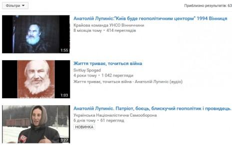 Об Анатолие Лупыносе на Youtube