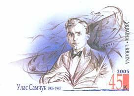 Марка с изображением Уласа Самчука