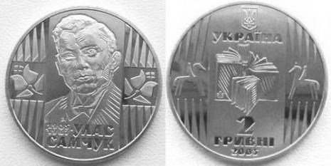 Пам'ятна монета на честь Уласа Самчука