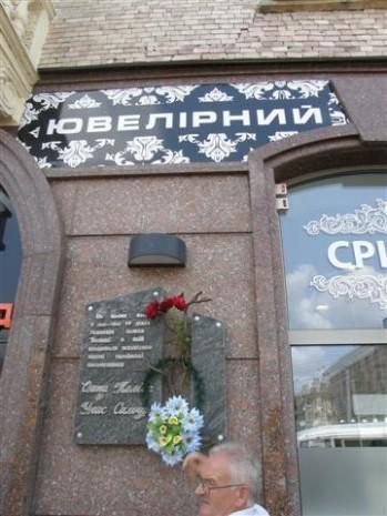 Меморіальна дошка на честь Уласа Самчука в Рівному