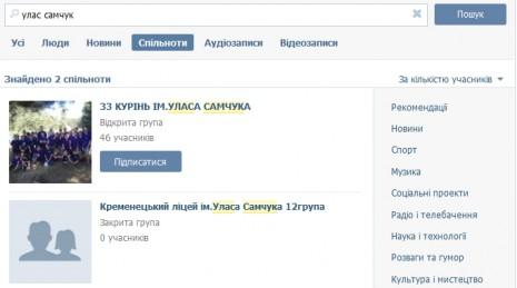 Улас Самчук ВКонтакті