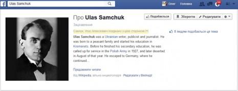 Улас Самчук на Facebook