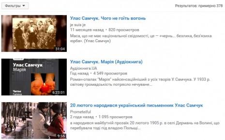 Про Уласа Самчука на Youtube