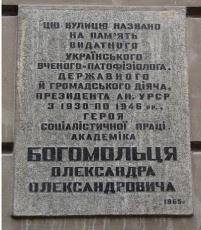Мемориальная доска в начале ул. Богомольца в Киеве