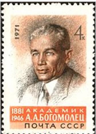 Почтовая марка с изображением Александра Богомольца