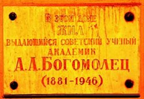 Мемориальная доска на доме в Москве, где жил Александр Богомолец