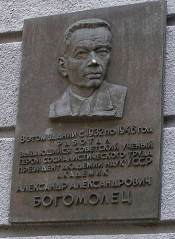 Мемориальная доска на фасаде здания Института физиологии НАНУ, который находится на улице А. Богомольца
