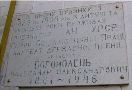 Мемориальная доска на фасаде здания в Нежине, где жил Александр Богомолец