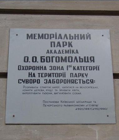 Мемориальный парк Александра Богомольца в Киеве